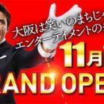 123+N大阪本店(2015年11月1日グランドオープン・大阪府)