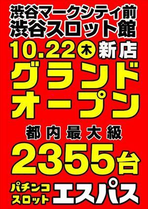 tokyo_151022_s-espace-shibuyan_R