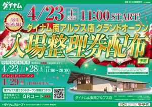 yamanashi_160423_dynam-minami-alps_R
