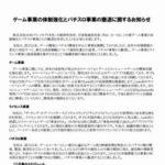 SNKプレイモア、パチスロ事業からの撤退を正式に発表