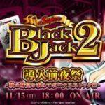 ネット、「スーパーブラックジャック2」導入日前日に特番を生中継