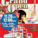 M&K一色店(2015年11月28日グランドオープン・愛知県)