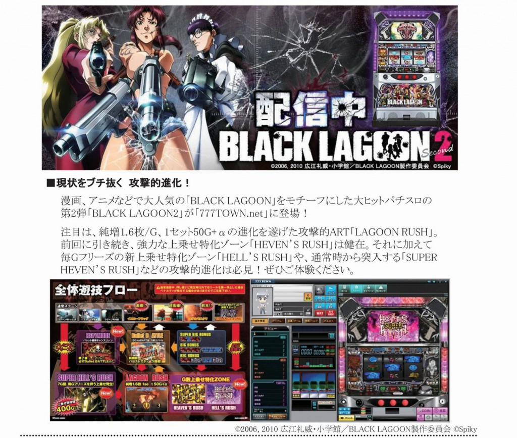 【PC】BLACKLAGOON2_プレスリリース-001