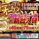 MQ(三益球殿)中津川店(2015年11月10日リニューアル・岐阜県)