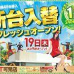ZENT可児店(2015年11月19日リニューアル・岐阜県)