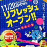 まるみつ城栄店(2015年11月20日リニューアル・長崎県)