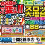 JUMBOプラス888(2015年11月12日リニューアル・静岡県)