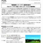 PGMホールディングス、グループゴルフ場として「福岡国際カントリークラブ」の運営開始を発表