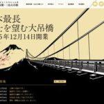 フジコーの日本最長「箱根西麓・三島大吊橋」、14日開業