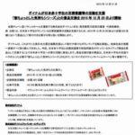 ダイナム、日本赤十字社の活動を支援する寄付付き景品の取り扱いを25日より開始