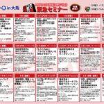 パチンコを元気にする会 激動の2016年に向けた緊急無料セミナーを開催/大阪