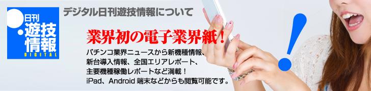 日刊遊技情報180