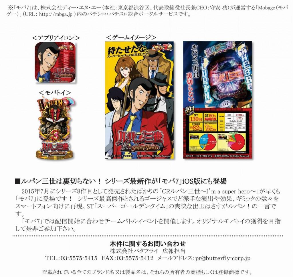 【プレスリリース】モバ7(iOS版)「LP8」配信開始_151203-001