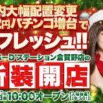 Super D'station倉賀野店(2015年12月25日リニューアル・群馬県)