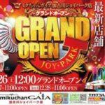 ミクちゃんガイア加古川ジョイパーク店(2015年12月26日グランドオープン・兵庫県)