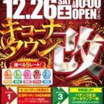 キコーナタウン豊岡店(2015年12月26日リニューアル・兵庫県)