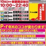 P-rex(2015年12月10日リニューアル・神奈川県)
