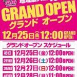 メガガーデン戸塚(2015年12月25日グランドオープン・神奈川県)