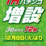 ゼンコウ津山店(2015年12月8日リニューアル・岡山県)