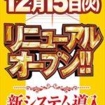 ゴードン町田店(2015年12月15日リニューアル・東京都)