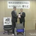 関西遊商、関西2府4県の社協に車椅子を寄贈
