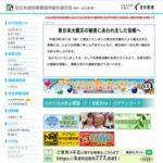 行政講話 全日遊連・全国理事会における行政講話 全文