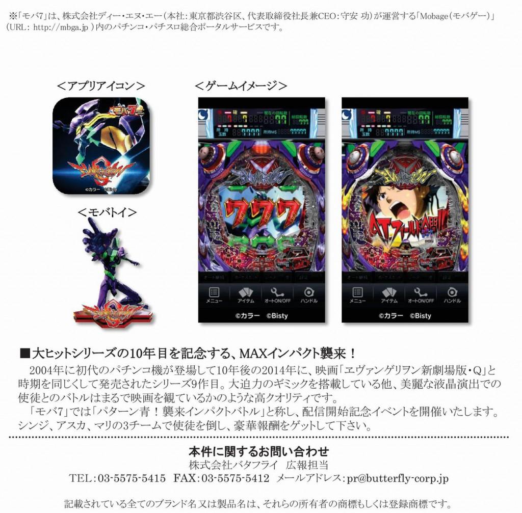 【プレスリリース】モバ7(Android版)「CRエヴァンゲリオン9」配信開始_160128-001