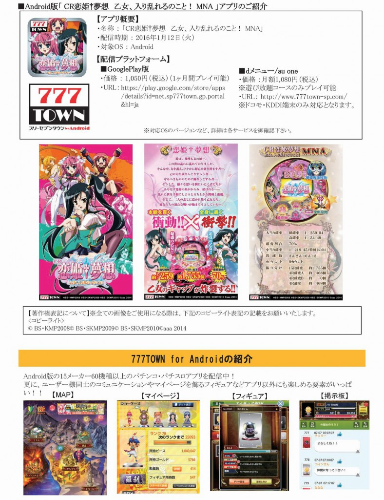 160112_Android_CR恋姫†夢想 乙女、入り乱れるのこと!MNA-002