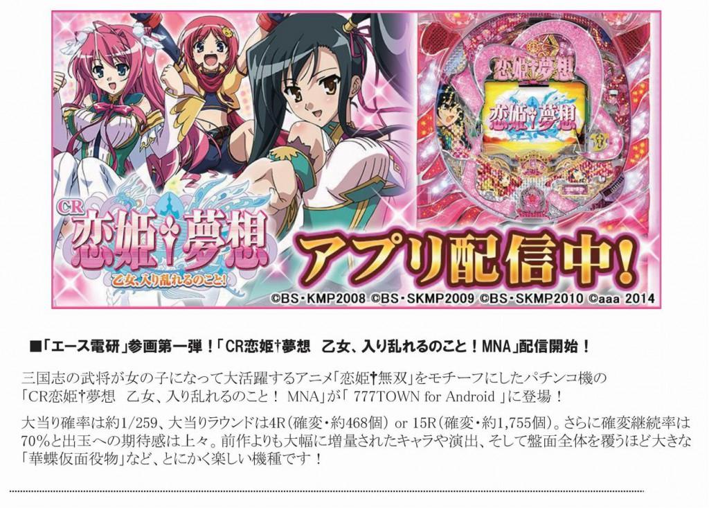 160112_Android_CR恋姫†夢想 乙女、入り乱れるのこと!MNA-001