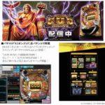 サミーネットワークス 「CRミリオンゴッドライジング」がパチンコ・パチスロオンラインゲーム「777TOWN.net」に登場!