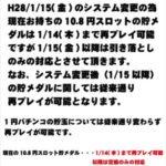 夢Q(2016年1月15日リニューアル・神奈川県)