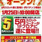 ガイア東小金井店(2016年1月25日リニューアル・東京都)