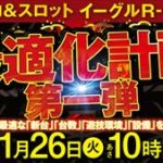 イーグルR-1浅草店(2016年1月26日リニューアル・東京都)