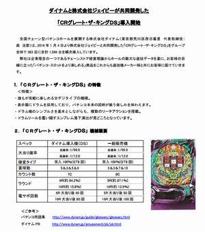 160202dynam_donyukaishi