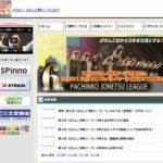 第6回「ぱちんこ情熱リーグ」、優勝は徳島県『G‐ONE三好』