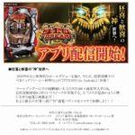 サミーネットワークス 「CRビッグドリーム~神撃NJ」が「777TOWNforAndroid」に新登場!