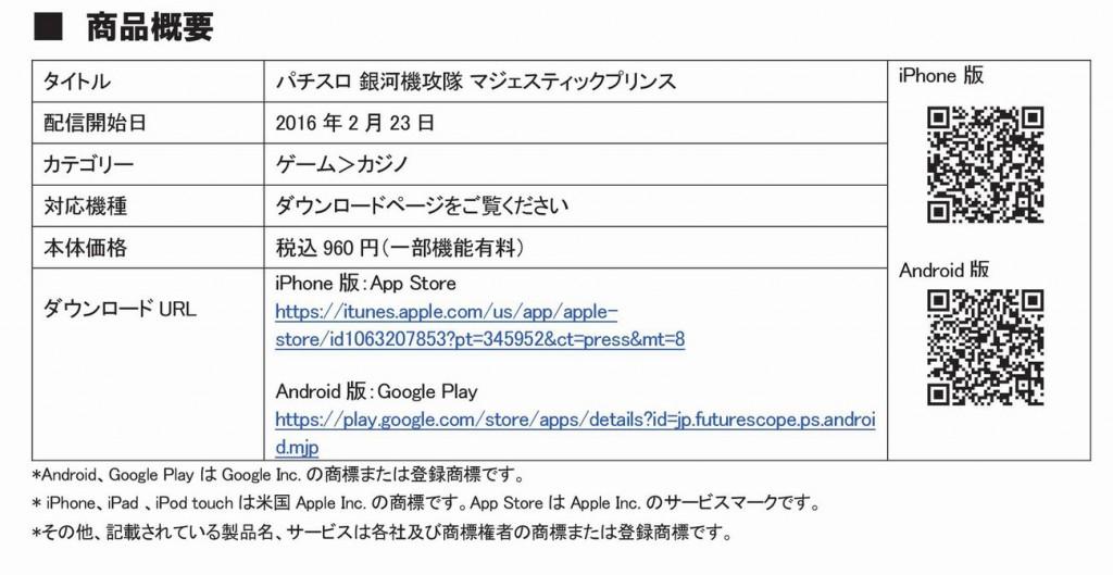 【パチスロ マジェスティックプリンス】配信開始プレスリリース -002