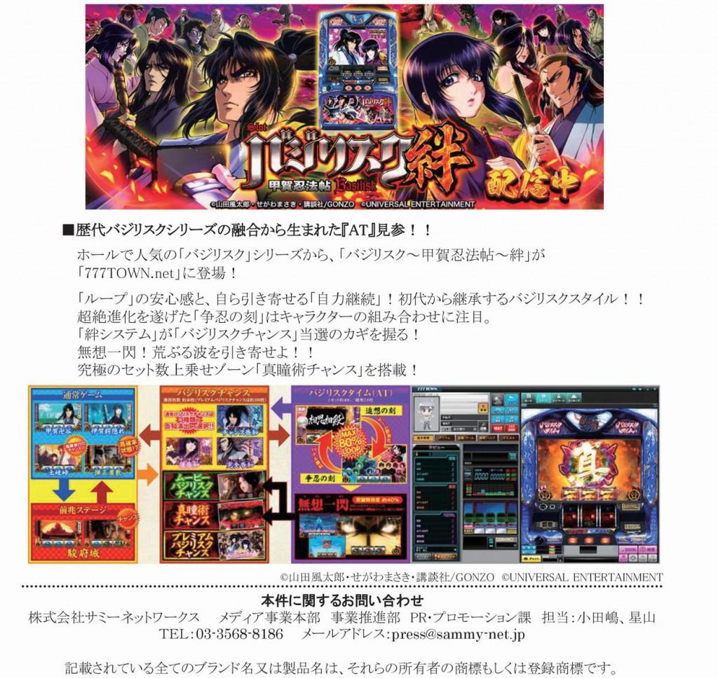 【PC】バジリスク甲賀忍法帖絆_プレスリリース-001