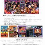 サミーネットワークス 「バジリスク~甲賀忍法帖~絆」がパチンコ・パチスロオンラインゲーム「777TOWN.net」に登場!