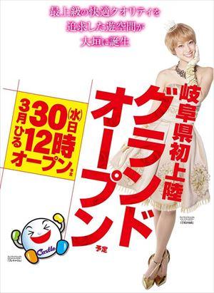 gifu_160330_castle-ogaki_R