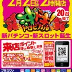 パチンコパーラー シンエイ Part2(2016年2月2日リニューアル・北海道)