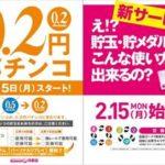 パーラーマンモス'21月寒店(2016年2月15日リニューアル・北海道)