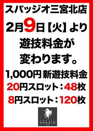 hyogo_160209_spazio_kita_R