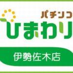 伊勢佐木ひまわり(2016年2月9日リニューアル・神奈川県)