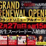 スーパードーム野田川店(2016年2月27日リニューアル・京都府)
