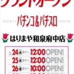 はりまや 和泉府中店(2016年2月24日グランドオープン・大阪府)