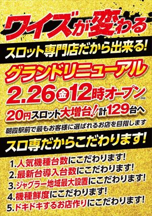 saitama_160226_ssyasaka_R