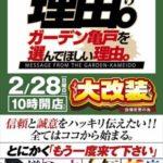 ガーデン亀戸(2016年2月28日リニューアル・東京都)