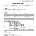 フィールズ、代表取締役の異動を発表 ~新代表取締役に繁松氏