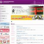 京遊協青年部会、献血活動を実施